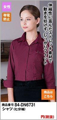 女性用の赤シャツ