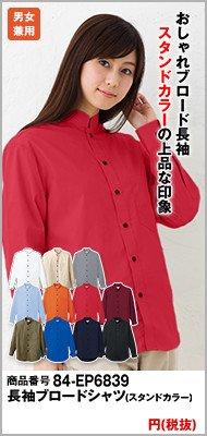 スタンドカラーの赤シャツ