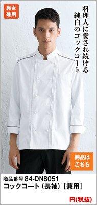 コックコート(長袖)