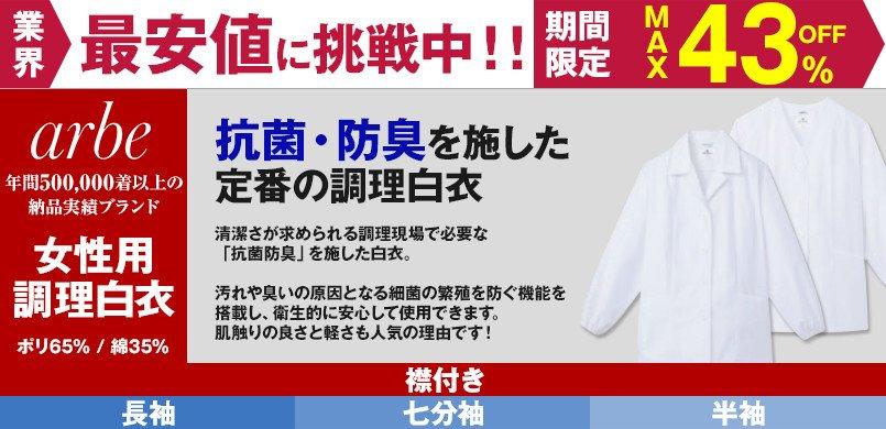 女性用調理白衣のスーパーセール