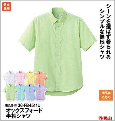オックスの半袖・緑シャツ