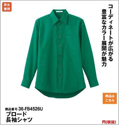 ブロードの緑シャツ