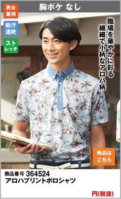 アロハ柄のボタンダウンポロシャツ