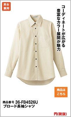 通常襟のベージュシャツ
