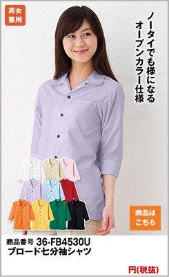 オープンカラーの紫シャツ