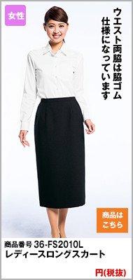 レディスロングスカート