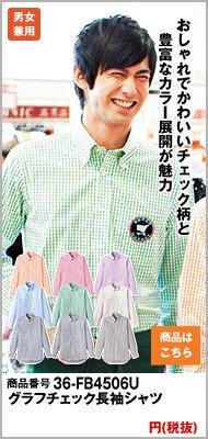 グラフチェック長袖シャツ