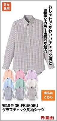 長袖の茶色シャツ