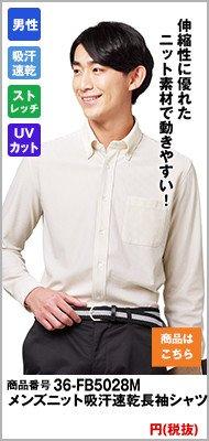 メンズ向け長袖ニットシャツ