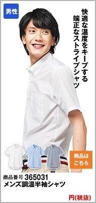 メンズストライプ調温半袖シャツ