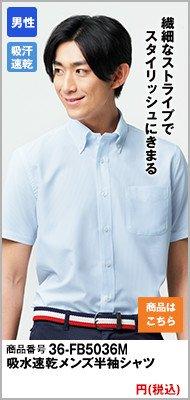 吸水速乾メンズ半袖シャツ
