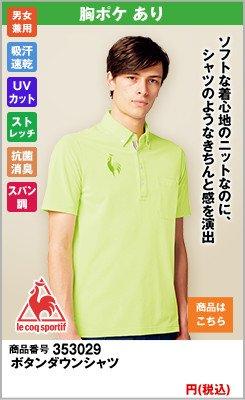 ルコックスポルティフのボタンダウンポロシャツ