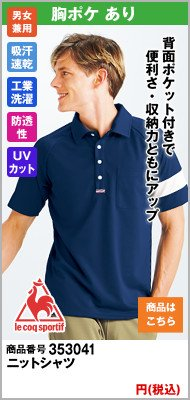ニットシャツ3041