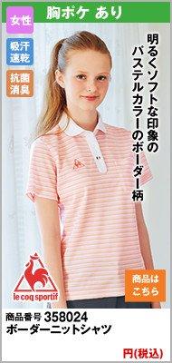 UZL8024 ルコック ボーダーニットポロシャツ(女性用)