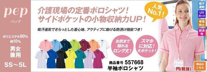 7668 サイドポケット半袖ポロシャツ
