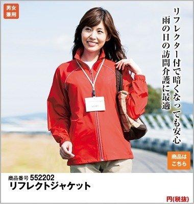 リフレクとジャケット(男女兼用)