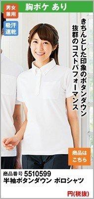 吸汗速乾(クールコンフォート)半袖ボタンダウンポロシャツ(男女兼用)
