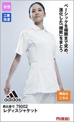 SMS002-10 11 13 18 アディダス ナースジャケット(女性用)