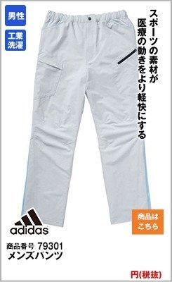 SMS301-10 17 18 アディダス パンツ(男性用)