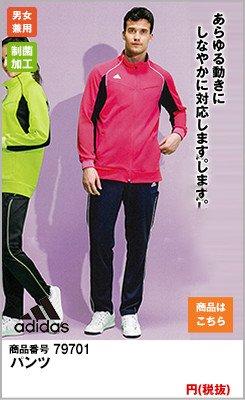 SCS701 adidasアディダス パンツ(男女兼用)