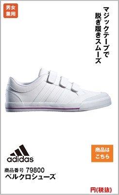 SMS800-10 adidasアディダス ベルクロシューズ 靴