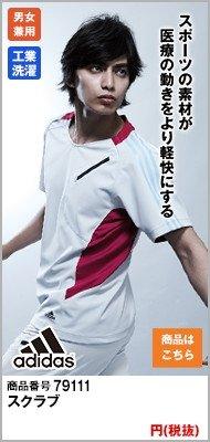 SMS111-10 11 17 adidasアディダス スクラブ(男女兼用)