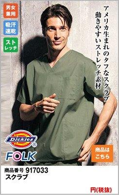 7033SC FOLK×ディッキーズ スクラブ(男女兼用)