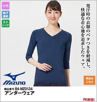 MZ-0134 ミズノ(mizuno) アンダーウェア(女性用)スクラブインナー