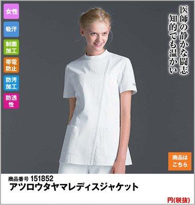 アツロウタヤマ ジャケット(女性用)