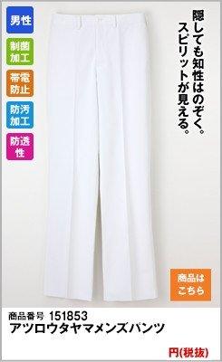 アツロウタヤマ パンツ(男性用)