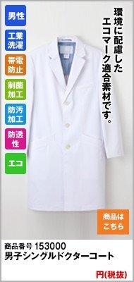 シングルコート長袖(男性用)