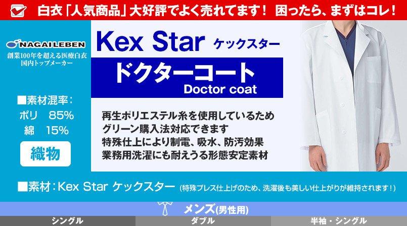 ケックスター ドクターコート