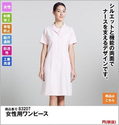 女性用ワンピース(TKG)