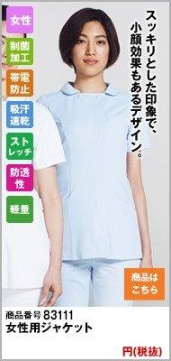 女性用ジャケット(TPF)