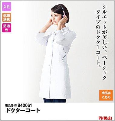 シルエットが美しい ドクターコート・シングル(女性用)