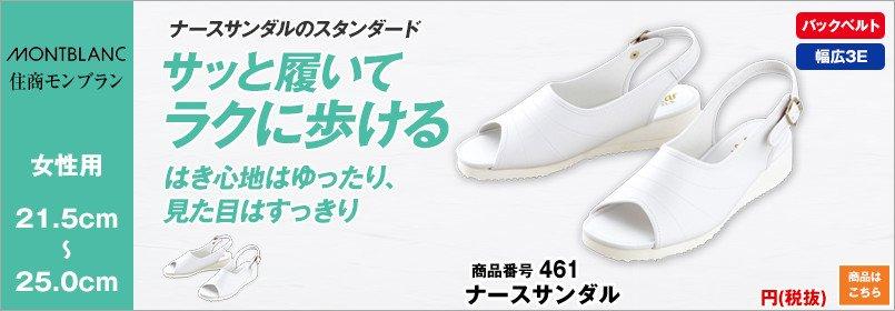 ナースサンダル(女性用)(S-1)