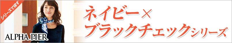 事務服アルファピアのネイビー×ブラックチェックシリーズ