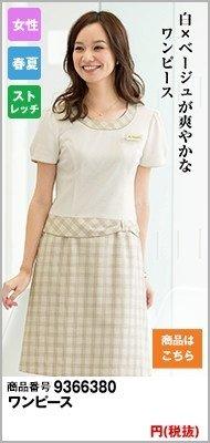 白とベージュのおしゃれな制服