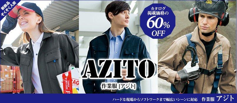 作業服AZITO(アジト)