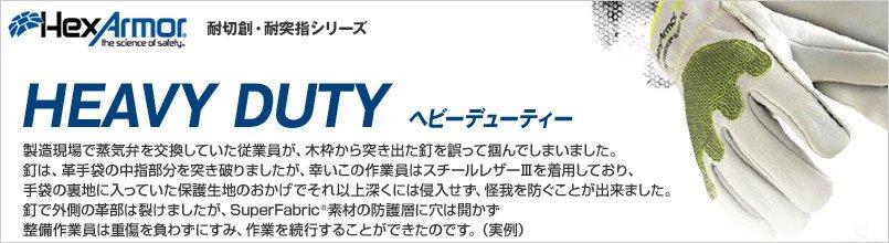 ヘックスアーマー HEAVY DUTYシリーズ(重作業)