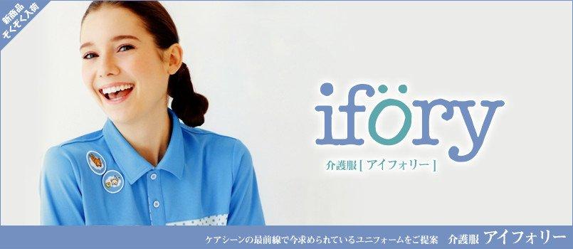介護服のifory(アイフォリー)