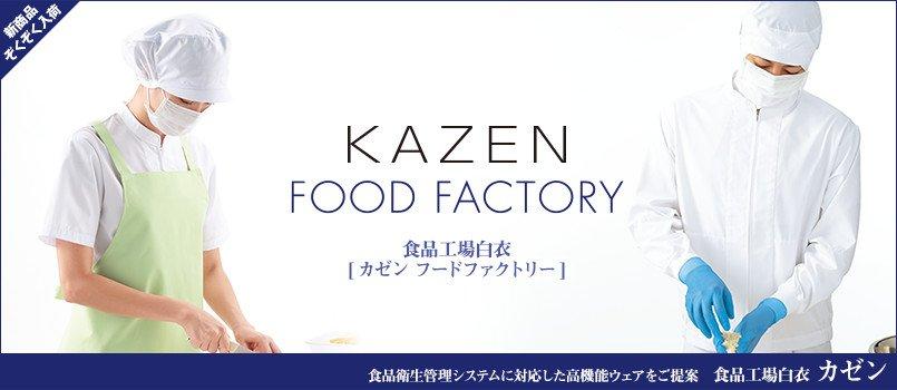 食品工場白衣のKAZEN(カゼン)