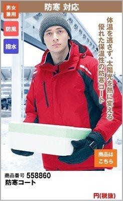 コートタイプのカジュアル防寒着