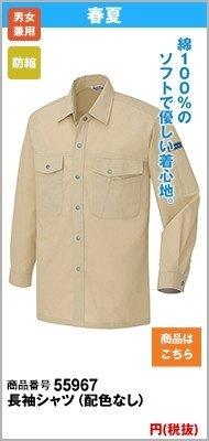 長袖シャツ(配色なし・薄地)