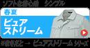春夏-ピュアストリーム