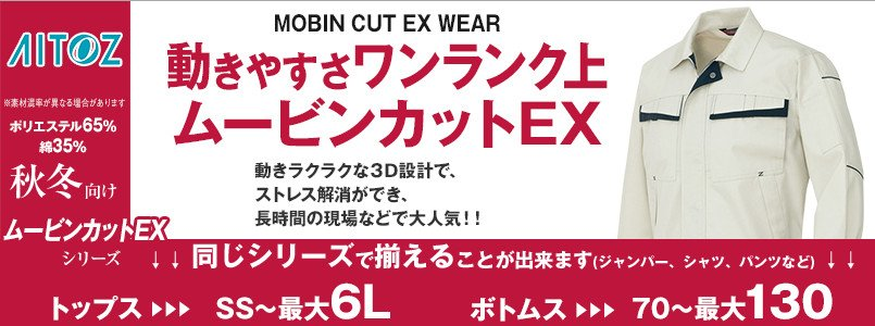 ストレッチ作業服 アイトスのムービンカットEX シリーズ 動きラクラクな3D設計で、長時間の現場でも快適!