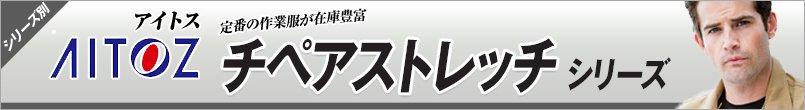 作業服アイトス チペアストレッチ シリーズ