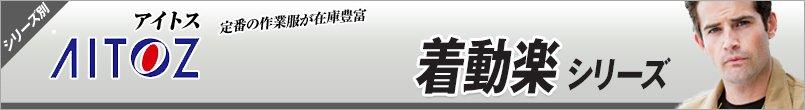 作業服アイトス 着動楽 シリーズ