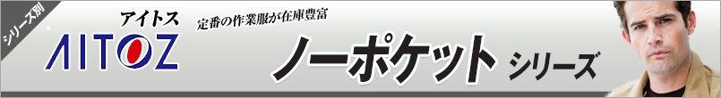 作業服アイトス ノーポケット シリーズ