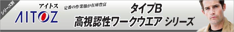 作業服アイトス 高視認性ワークウエア タイプB シリーズ